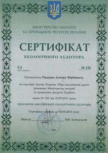 Падерно_Эколог аудит
