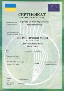 Сертифікат-енергоаудит-Кіржнер