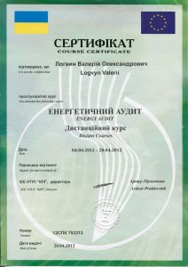 Сертифікат-енергоаудит-Логвин