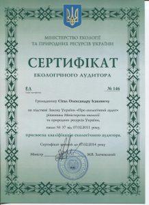 Сигал_Эколог аудит